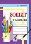 Зошит з каліграфії. 4 клас