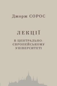 """Купить книгу """"Лекції в Центрально-Європейському Університеті"""""""