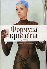 """Купить книгу """"Формула красоты. Чужое лицо"""""""