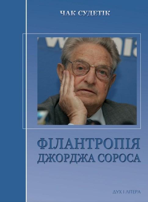 """Купить книгу """"Філантропія Джорджа Сороса"""""""