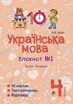 Українська мова. 4 клас. Зошит № 1. Текст. Речення