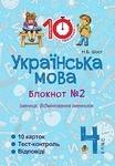 Українська мова. 4 клас. Зошит № 2. Іменник. Відмінювання іменників
