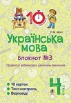 Українська мова. 4 клас. Зошит №3. Правопис відмінкових закінчень іменників