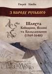 З народу руського. Шляхта Київщини, Волині та Брацлавщини (1569-1648)