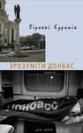 Зрозуміти Донбас