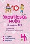Українська мова. 4 клас. Зошит № 4. Прикметник. Відмінювання прикметників