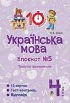 Українська мова. 4 клас. Зошит № 5. Правопис прикметників