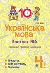 Українська мова. 4 клас. Зошит № 6. Числівник. Правопис числівників