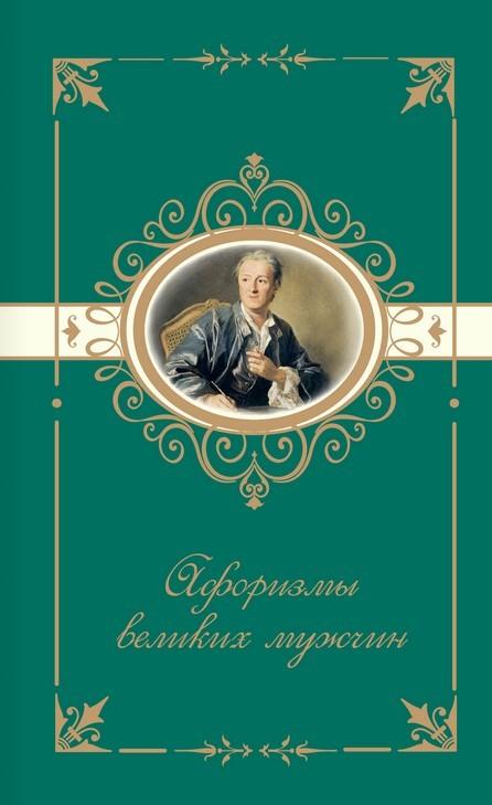 """Купить книгу """"Афоризмы великих мужчин"""""""
