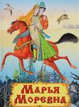 Марья Моревна