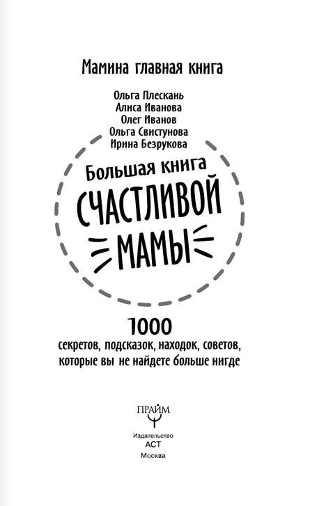 """Купить книгу """"Большая книга счастливой мамы. 1000 секретов, подсказок, находок, советов, которые вы не найдете больше нигде"""""""