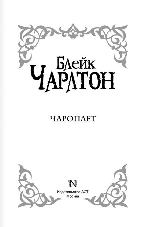 """Купить книгу """"Чароплет"""""""