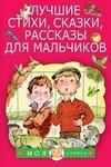 Лучшие стихи, сказки, рассказы для мальчиков