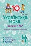 Українська мова. 4 клас. Зошит № 7. Займенник. Відмінювання займенників