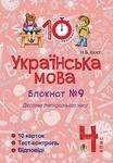 Українська мова. 4 клас. Зошит № 9. Дієслова теперішнього часу