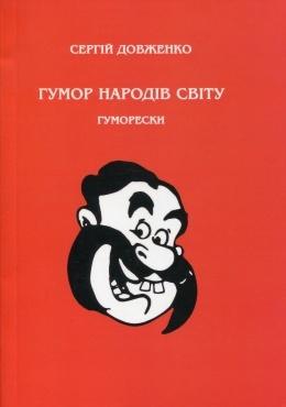 """Купить книгу """"Гумор народів світу. Гуморески"""""""