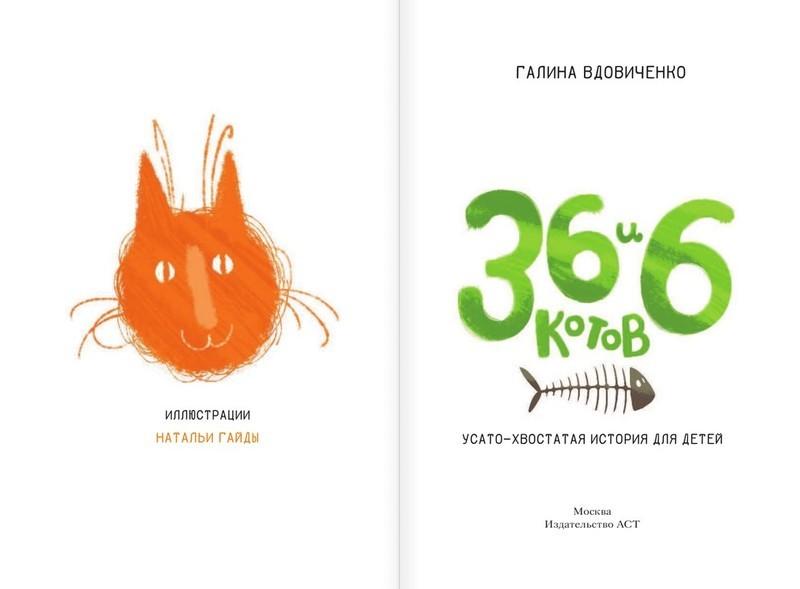 """Купить книгу """"36 и 6 котов"""""""
