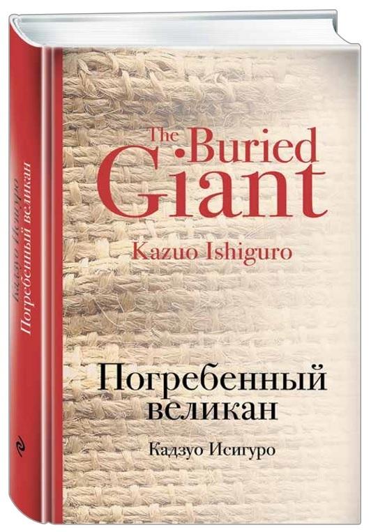 """Купить книгу """"Погребенный великан"""""""