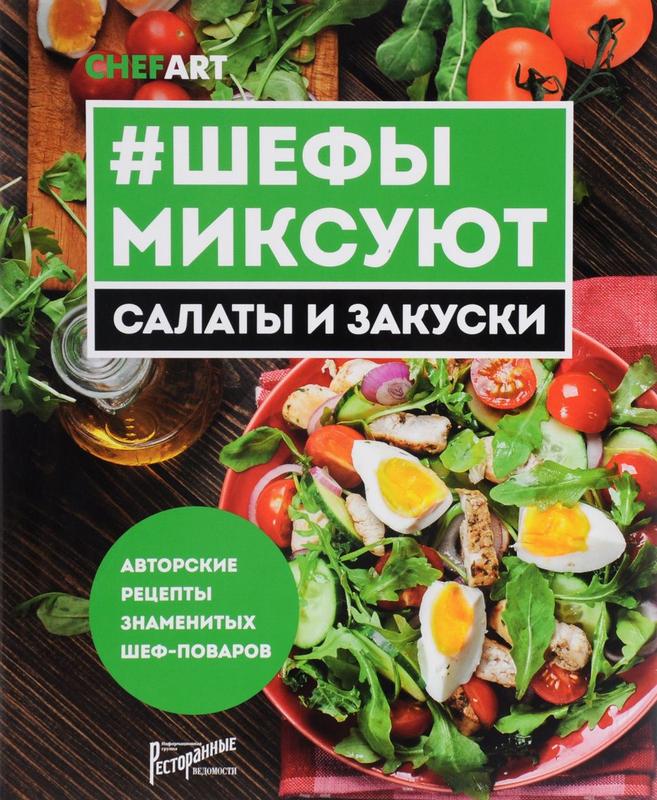 """Купить книгу """"#Шефы миксуют. Салаты и закуски"""""""