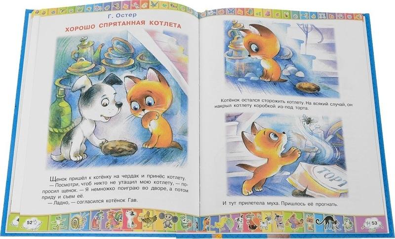 """Купить книгу """"50 любимых маленьких сказок"""""""
