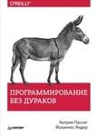 Программирование без дураков - купити і читати книгу