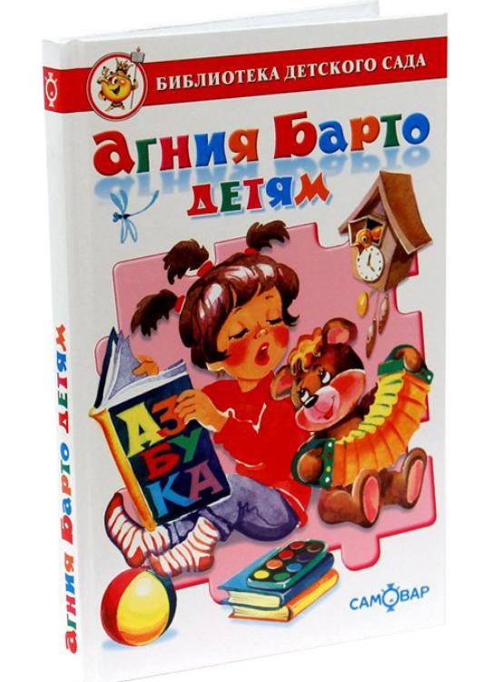 """Купить книгу """"Агния Барто детям"""""""