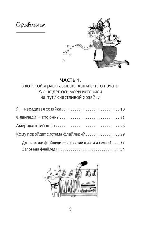 """Купить книгу """"Счастливая хозяйка. Как все успевать? Уникальные методики, которые приведут твою жизнь в порядок"""""""
