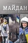 Майдан: події – свідчення – менталітет