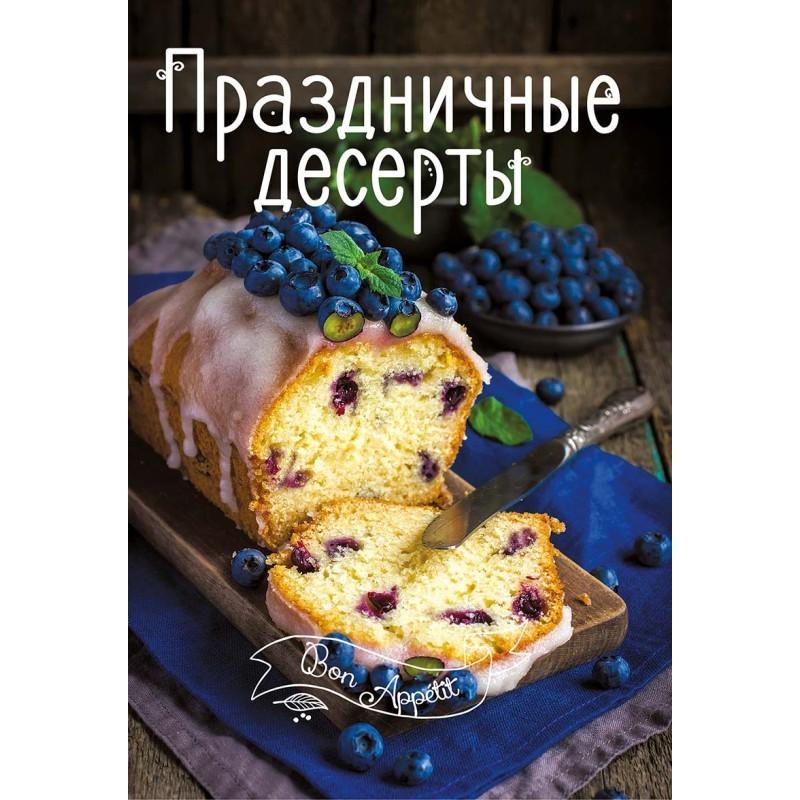 Праздничные десерты - купить и читать книгу