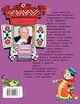 """Купить книгу """"Добрые сказки в рисунках А. Савченко"""""""