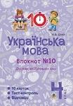 Українська мова. 4 клас. Зошит № 10. Дієслова майбутнього часу