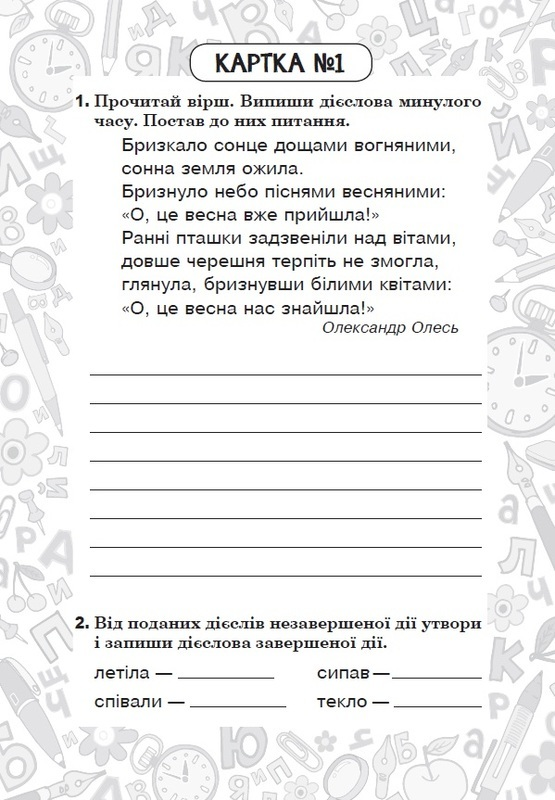 Українська мова. 4 клас. Зошит № 11. Дієслова минулого часу - купити і читати книгу