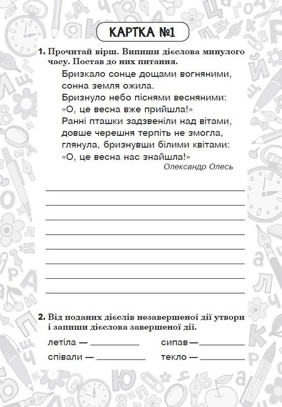 Українська мова. 4 клас. Зошит № 11. Дієслова минулого часу - купить и читать книгу