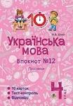 Українська мова. 4 клас. Зошит № 12. Прислівник