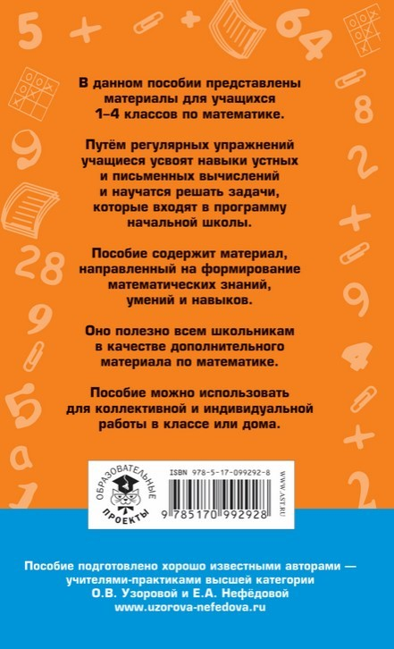"Купить книгу ""Математика. 1-4 классы. 2500 задач"""