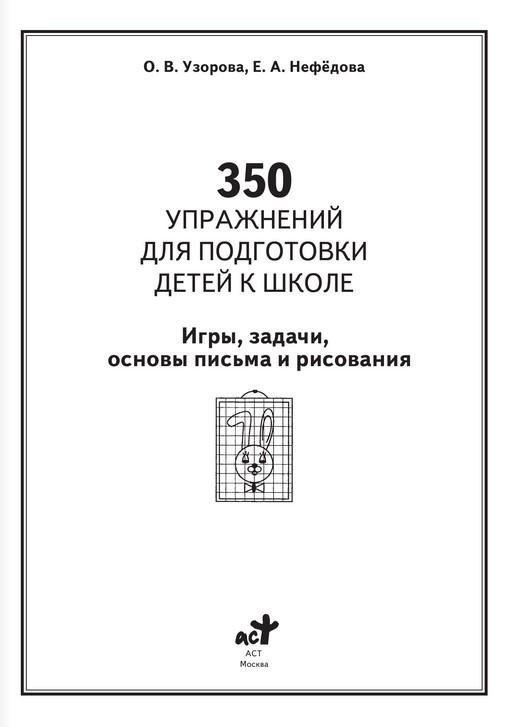 """Купить книгу """"350 упражнений для подготовки детей к школе"""""""