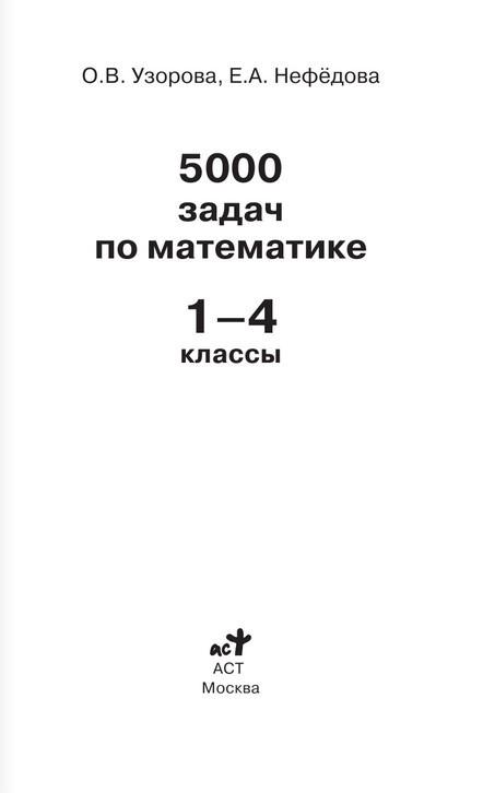 """Купить книгу """"5000 задач по математике. 1-4 классы"""""""