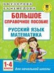 Русский язык. Математика. 1-4 классы. Большое справочное пособие для начальной школы