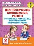 Русский язык. Математика. Окружающий мир. Литературное чтение. 2 класс. Диагностические комплексные работы