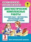 Диагностические комплексные работы. Русский язык. Математика. Окружающий мир. Литературное чтение. 3 класс