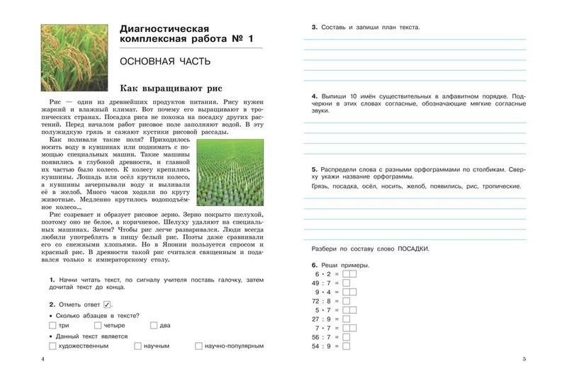 """Купить книгу """"Диагностические комплексные работы. Русский язык. Математика. Окружающий мир. Литературное чтение. 3 класс"""""""