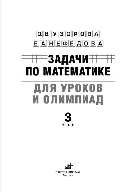 """Купить книгу """"Задачи по математике для уроков и олимпиад. 3 класс"""""""