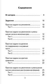 Полный сборник задач по математике класс Все типы задач  Купить книгу Полный сборник задач по математике 3 класс Все типы задач