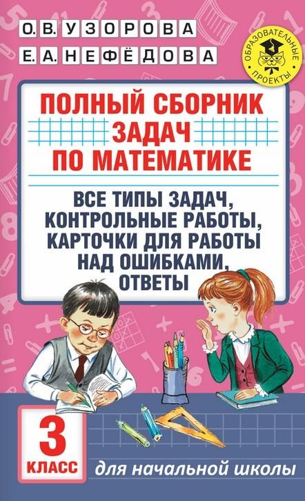 контрольные работы по математике 4 класс украина богданович