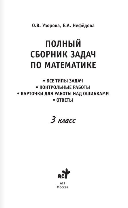 """Купить книгу """"Полный сборник задач по математике. 3 класс. Все типы задач. Контрольные работы. Карточки для работы над ошибками. Ответы"""""""