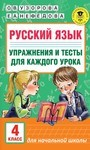 Русский язык. 4 класс. Упражнения и тесты для каждого урока