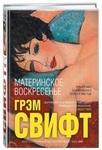 """Купить книгу """"Материнское воскресенье"""""""