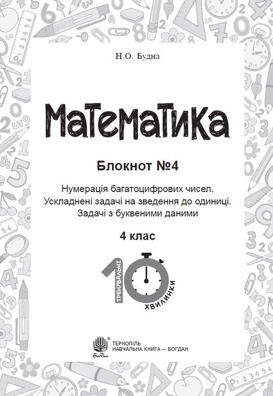 Математика. 4 клас. Зошит № 4. Нумерація багатоцифрових чисел. Ускладнені задачі на зведення до одиниці - купить и читать книгу
