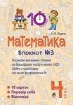 Математика. 4 клас. Зошит № 3. Письмове множення та ділення на двоцифрове число в межах 1000