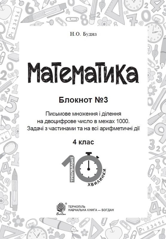 Математика. 4 клас. Зошит № 3. Письмове множення та ділення на двоцифрове число в межах 1000 - купить и читать книгу